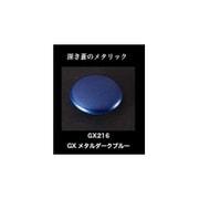 GX216 [Mr.メタリックカラーGX GXメタルダークブルー]