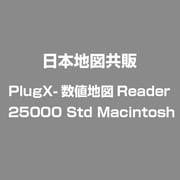 PlugX-数値地図Reader25000 STD V1 Mac [ライセンスソフト]