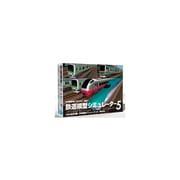 鉄道模型シミュレーター5 第9B号 [Windows]