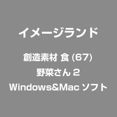 創造素材 食(67)野菜さん2 [Windows/Mac]