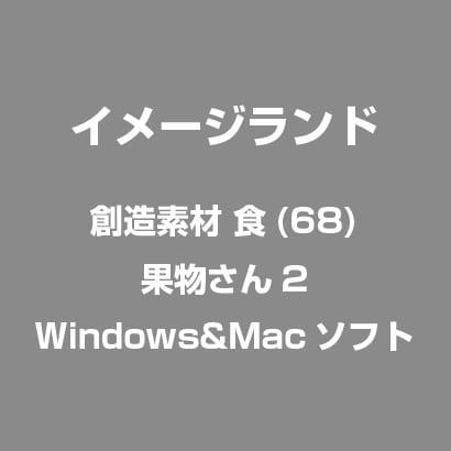 創造素材 食(68)果物さん2 [Windows/Mac]