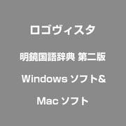 明鏡国語辞典 第二版 [Windows/Mac]