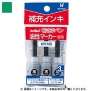 KR-ND [アートライン 乾きまペン 補充インキ 緑 3mL×3本入]