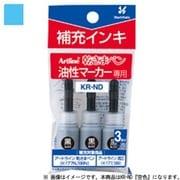 KR-ND [アートライン 乾きまペン 補充インキ 空色 3mL×3本入]