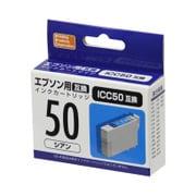 PP-EIC50C [エプソンIC50互換インク シアン]