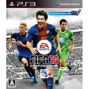 FIFA 13 ワールドクラスサッカー [PS3ソフト]
