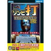 ザ・タイピング・オブ・ザ・デッド EX [Windows]
