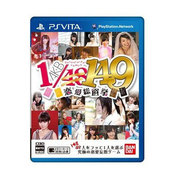AKB1/149 恋愛総選挙 通常版 [PS Vitaソフト]