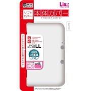 LX-N3L006 シリコンカバー ホワイト [3DSLL用]