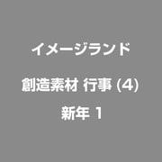 創造素材 行事(4) 新年1 [Windows/Mac]