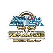 聖闘士星矢オメガ アルティメットコスモ [PSPソフト]