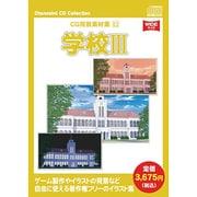 お楽しみCDコレクション12 学校3 [Windows]