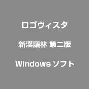 新漢語林 第二版 [Windows/Mac]