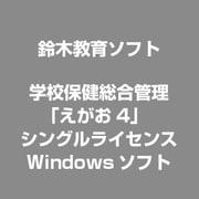 学校保健総合管理「えがお4」 シングルライセンス [Windows]