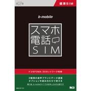 BM-SP-YD [b-mobile(ビー・モバイル) スマホ電話SIM 標準SIMカード]