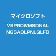 VSProwMSDN ALNGS A OLP NL Qlfd