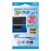 ブルーライトカット液晶保護フィルター 気泡吸収タイプ [3DS用]