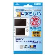 ブルーライトカット液晶保護フィルター 気泡吸収タイプ [3DS LL用]