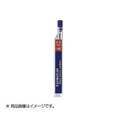 250 05-2B [マルス マイクロカーボン 0.5mm 2B]