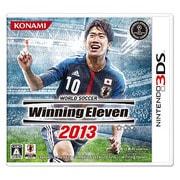 ワールドサッカー ウイニングイレブン2013 [3DSソフト]