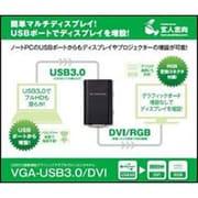 VGA-USB3.0/DVI [USB3.0接続 グラフィックアダプター DVI接続モデル]