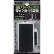 スマートフォン用電池式充電器 [電池式充電器 単3×4本タイプ]