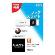 USM8GU W [USBメモリー 8GB ホワイト USB3.0対応 ポケットビット Uシリーズ]