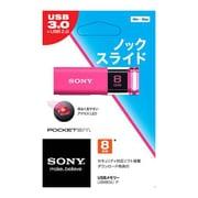 USM8GU P [USBメモリー 8GB ピンク USB3.0対応 ポケットビット Uシリーズ]