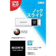 USM32GU W [USBメモリー 32GB ホワイト USB3.0対応 ポケットビット Uシリーズ]