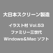 イラスト村 Vol.53 ファミリー三世代 [Windows/Mac]