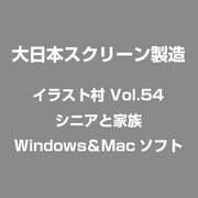 イラスト村 Vol.54 シニアと家族 [Windows/Mac]