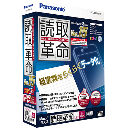 読取革命Ver.15 バージョンアップ版 [Windows]