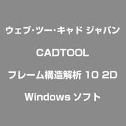 CADTOOL フレーム構造解析10 2D [Windowsソフト]