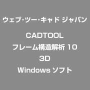 CADTOOL フレーム構造解析10 3D [Windowsソフト]