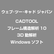CADTOOL フレーム構造解析10 3D動解析 [Windowsソフト]