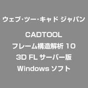 CADTOOL フレーム構造解析10 3D FLサーバー版(1ライセンスパック) [Windowsソフト]