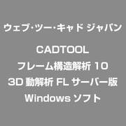 CADTOOL フレーム構造解析10 3D動解析 FLサーバー版(1ライセンスパック) [Windowsソフト]