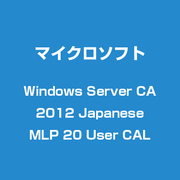 Windows Server CAL 2012 Japanese MLP 20 User CAL [ライセンスソフトウェア]