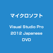 Visual Studio Pro 2012 Japanese DVD C5E-00882 [Windowsソフト]