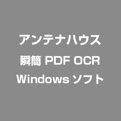 瞬簡 PDF OCR [Windows]