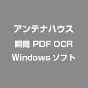 瞬簡 PDF OCR [Windows]