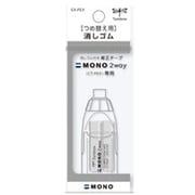 ER-PEX [替え消しゴム MONO 2way用]