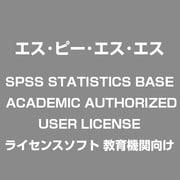 SPSS STATISTICS BASE ACADEMIC AUTHORIZED USER LICENSE [ライセンスソフト 教育機関向け]