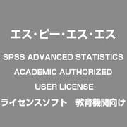 SPSS ADVANCED STATISTICS ACADEMIC AUTHORIZED USER LICENSE [ライセンスソフト 教育機関向け]