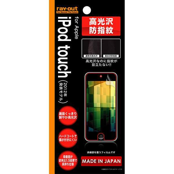RT-T5F/A1 [iPod touch 第5世代用高光沢防指紋保護フィルム]