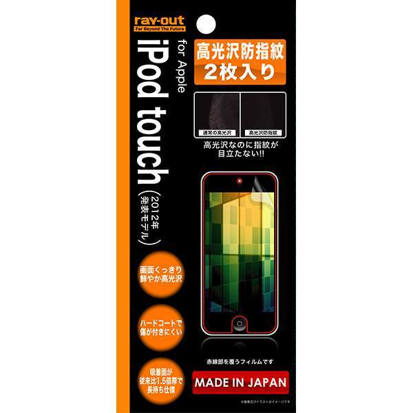 RT-T5F/A2 [iPod touch 第5世代用高光沢防指紋保護フィルム 2枚パック]