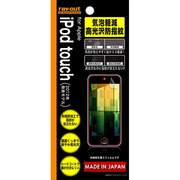 RT-T5F/C1 [iPod touch 第5世代用気泡軽減高光沢防指紋保護フィルム]