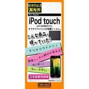 RT-T5F/J1 [iPod touch 第5世代用キラキララメ入リ高光沢保護フィルム]
