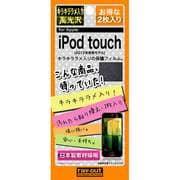 RT-T5F/J2 [iPod touch 第5世代用キラキララメ入リ高光沢保護フィルム 2枚パック]