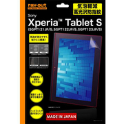 RT-SS2F/C1 [Xperia Tablet S用気泡軽減高光沢防指紋保護フィルム]